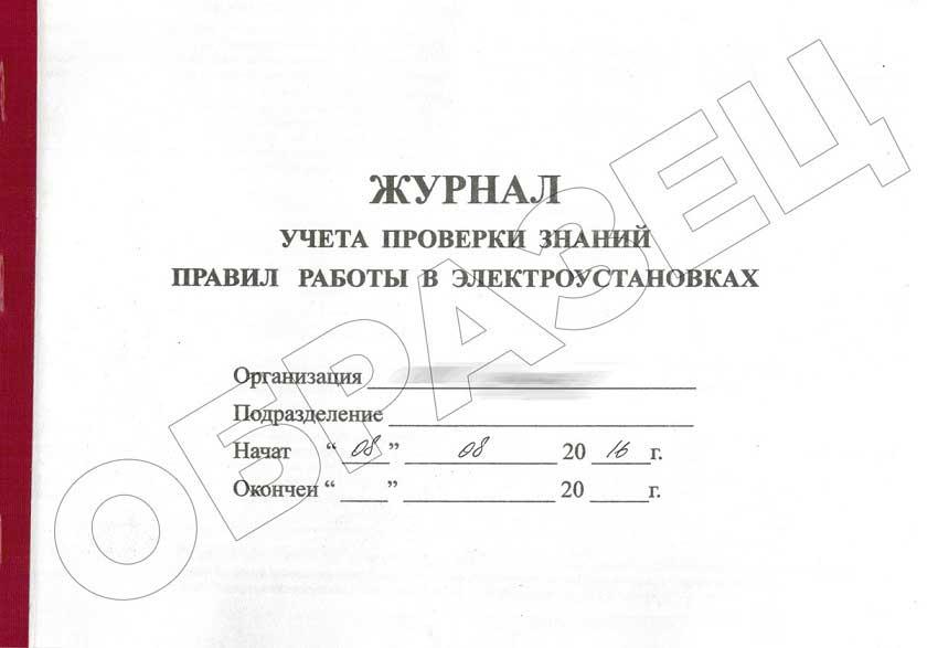 Как здать электробезопасность изменения в электробезопасности в 2019 году в россии