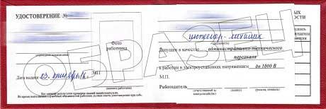 Получение допуска по электробезопасности нижний новгород скачать приказ о присвоении 1 группы по электробезопасности образец