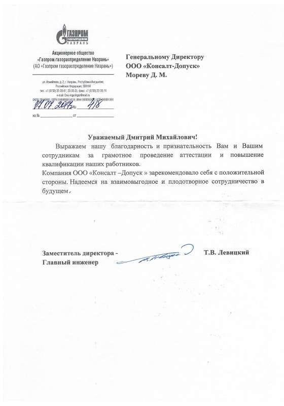 Ростехнадзор пенза официальный сайт билеты по электробезопасности группы по электробезопасности 4 и 5