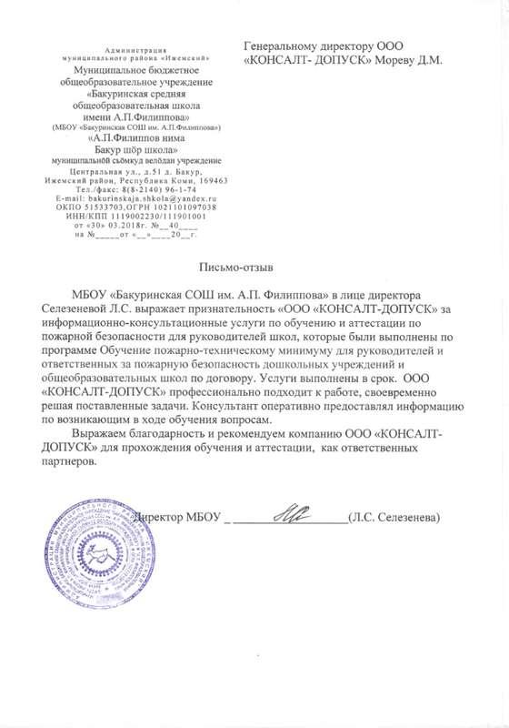 группа допуска электробезопасность электрогазосварщиков